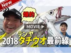 saizensen_banner_madai_20180920