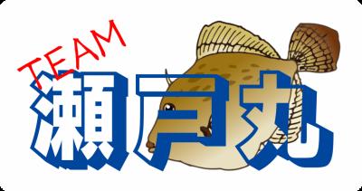 TEAM瀬戸丸