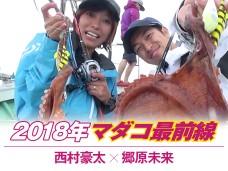 2018_madako_banner_top