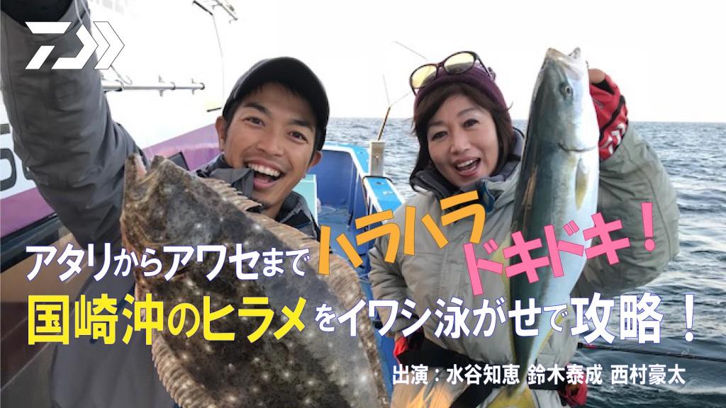 国崎沖ヒラメを攻略!サムネイル画像
