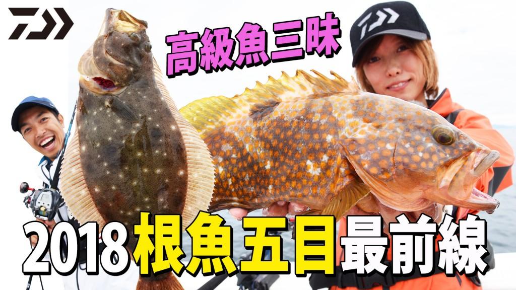 【サムネイル】2018根魚五目最前線