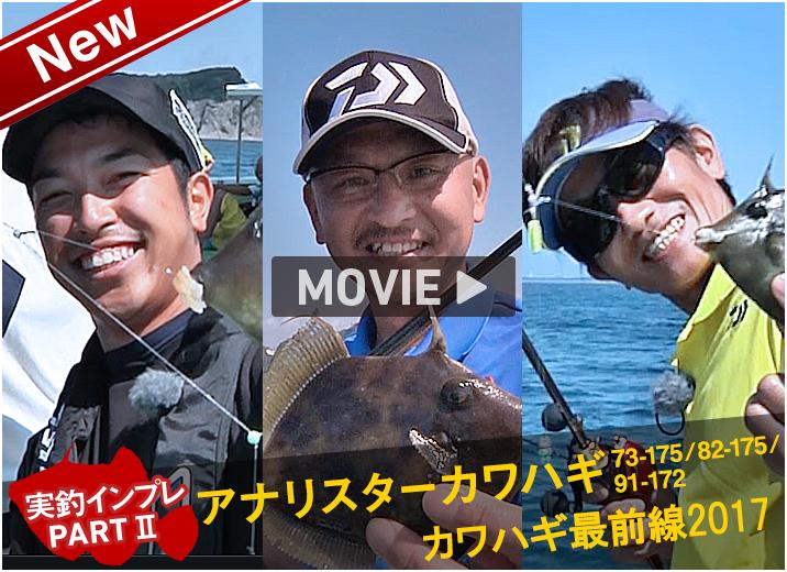 kawahagi201709_banner_p2