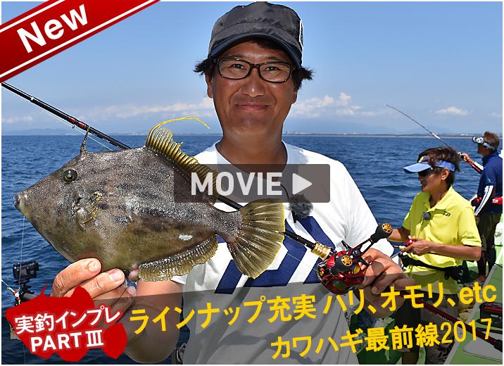 kawahagi201709_banner_p3