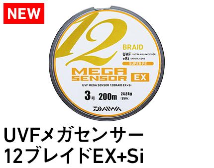 UVFメガセンサー12ブレイドEX+Si