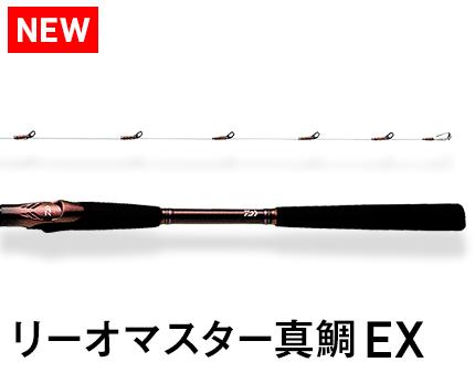 リーオマスター 真鯛 EX