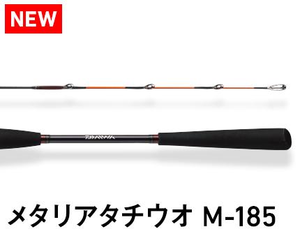 メタリアタチウオ M-185