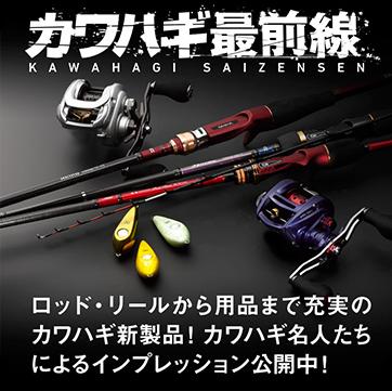 bnr_kawahagi_saizensen
