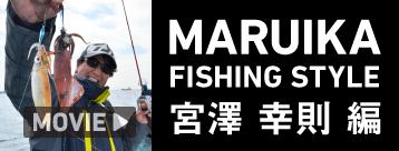 MARUIKA Fishing Style宮澤幸則編