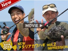 kawahagi2018_banner_p3