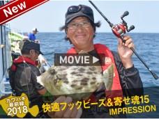 kawahagi2018_banner_p4