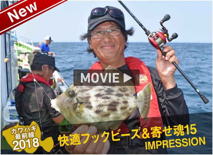 2017カワハギ最前線 PART1 実釣インプレ 極鋭カワハギ EX AGS (F1)