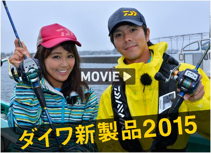 bnr_tachiuo_daiwa_new-item2015