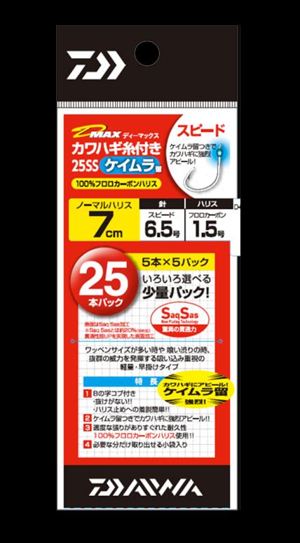 D-MAXハギ糸付25SS蛍ムラ