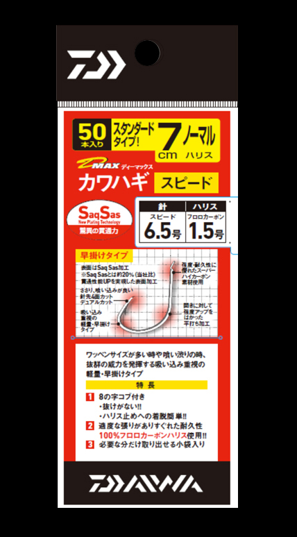 D-MAX カワハギ糸付徳用SS S6.5