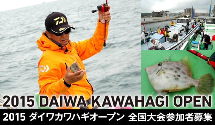 kawahagi_bn720_420