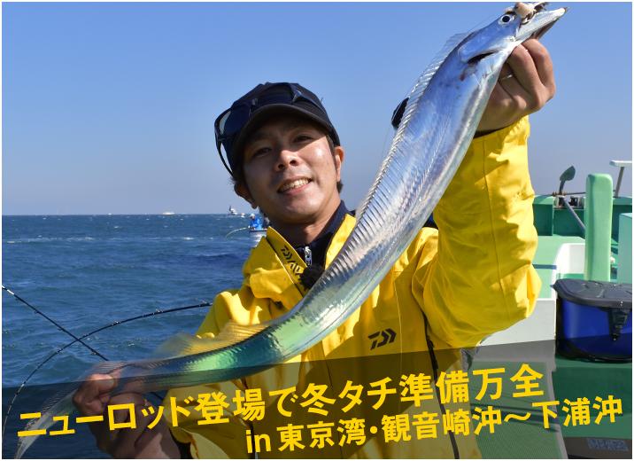 高槻 慧、名手のアドバイス 冬タチウオは竿選びがポイント。深場対応モデルで釣りまくれ!