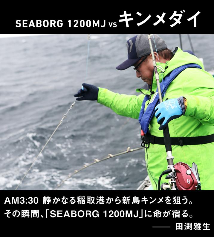 キンメマグロ vs SEABORG 1200MJ