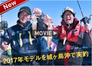 2017年モデルを城ヶ島沖で実釣