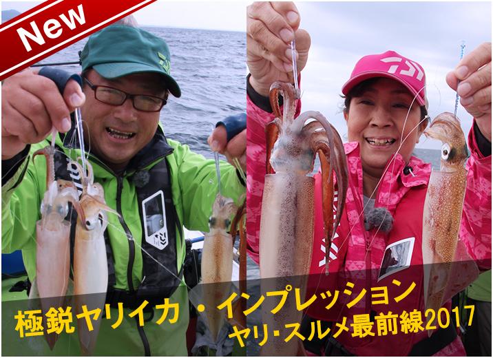 2017ヤリ・スルメ最前線 極鋭ヤリイカ・インプレッション