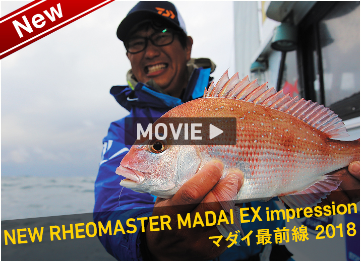 NEW RHEOMASTER MADAI EX impression マダイ最前線 2018