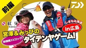 宮澤&みっぴの新機構エビロック!テンヤゲームイン広島【前編】