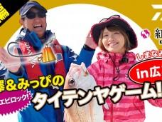 宮澤&みっぴの新機構エビロック!テンヤゲームイン広島【後編】