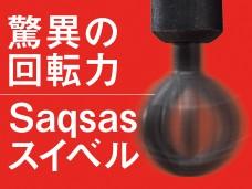 驚異の回転力Saqsasスイベル