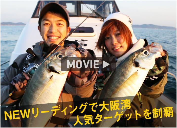 NEWリーディングで大阪湾人気ターゲットを制覇
