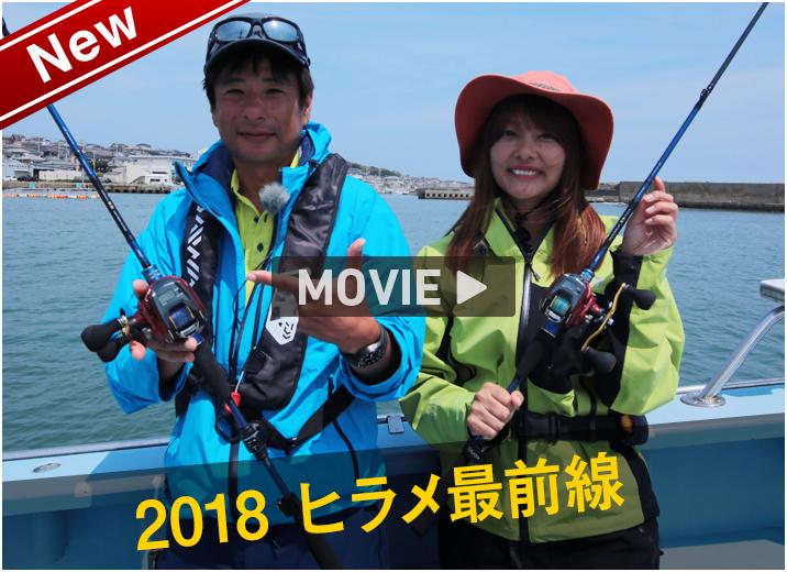 ひらめ最前線2018