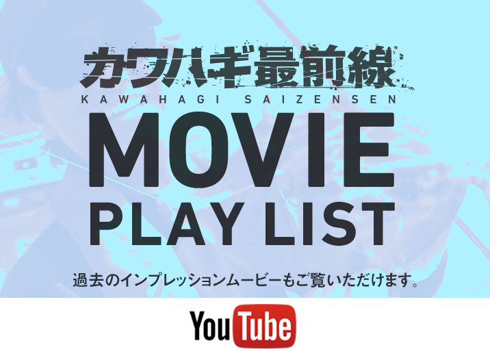 KAWAHAGI MOVIE PLAY LIST