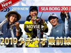 タチウオ_banner2019-new