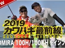 201909kawahagi01