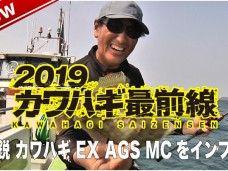 201909kawahagi02