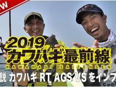 201909kawahagi03