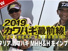 201909kawahagi04