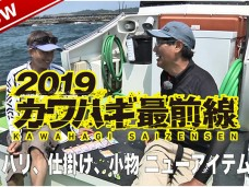 201909kawahagi05