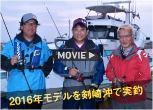 2016年モデルを剣崎沖で実釣