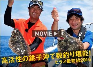 高活性の銚子沖で 数釣り堪能!